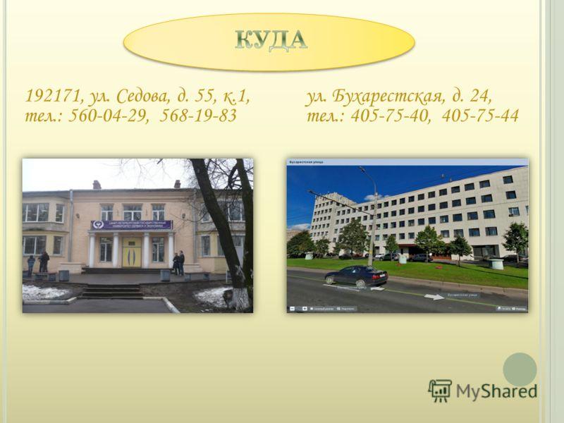 192171, ул. Седова, д. 55, к.1, тел.: 560-04-29, 568-19-83 ул. Бухарестская, д. 24, тел.: 405-75-40, 405-75-44