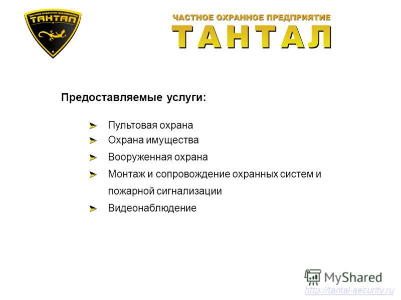 Предоставляемые услуги: Пультовая охрана Охрана имущества Вооруженная охрана Монтаж и сопровождение охранных систем и пожарной сигнализации Видеонаблюдение http://tantal-security.ru