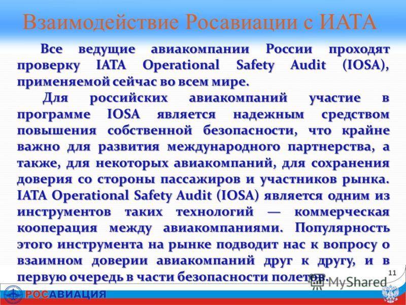 Взаимодействие Росавиации с ИАТА 11 Все ведущие авиакомпании России проходят проверку IATA Operational Safety Audit (IOSA), применяемой сейчас во всем мире. Все ведущие авиакомпании России проходят проверку IATA Operational Safety Audit (IOSA), приме
