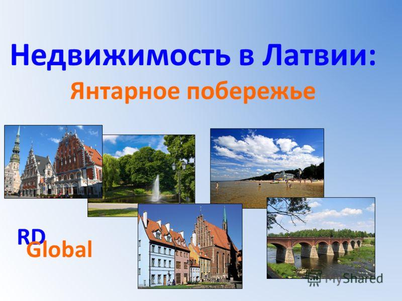 Недвижимость в Латвии: Янтарное побережье RD Global