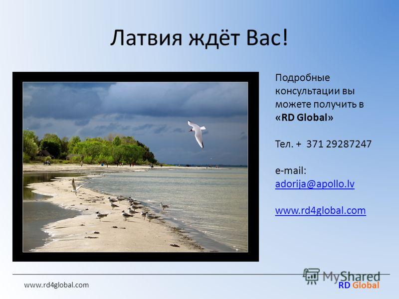 RD Global Латвия ждёт Вас! www.rd4global.com Подробные консультации вы можете получить в «RD Global» Тел. + 371 29287247 e-mail: adorija@apollo.lv adorija@apollo.lv www.rd4global.com