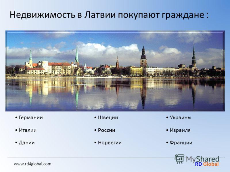 RD Global Недвижимость в Латвии покупают граждане : www.rd4global.com Германии Италии Дании Норвегии Швеции России Франции Израиля Украины