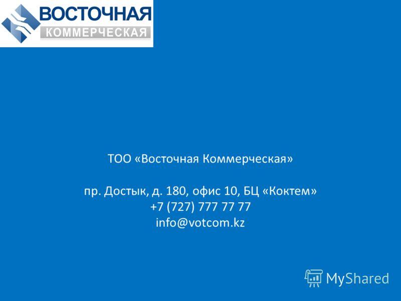 ТОО «Восточная Коммерческая» пр. Достык, д. 180, офис 10, БЦ «Коктем» +7 (727) 777 77 77 info@votcom.kz