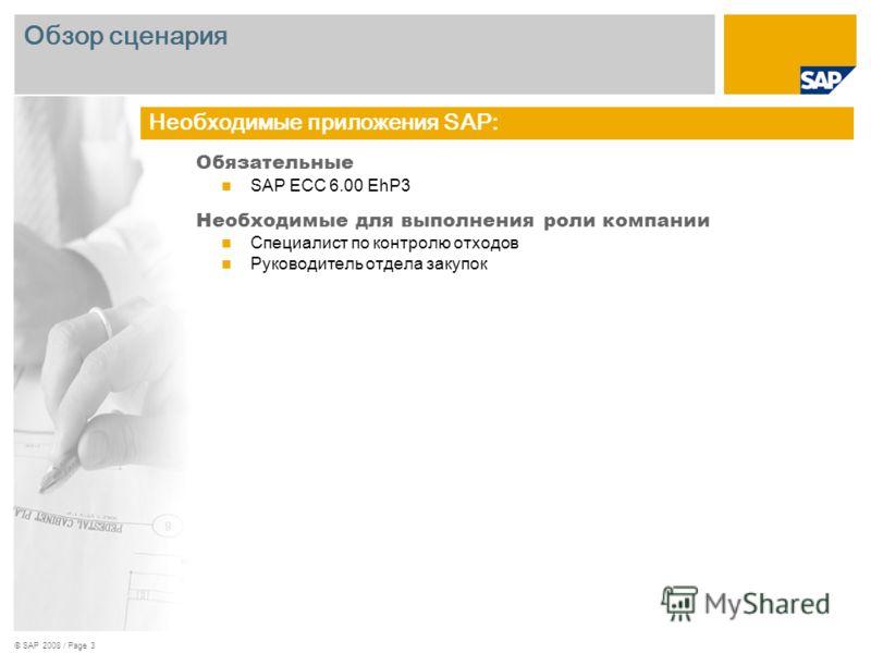 © SAP 2008 / Page 3 Обязательные SAP ECC 6.00 EhP3 Необходимые для выполнения роли компании Специалист по контролю отходов Руководитель отдела закупок Необходимые приложения SAP: Обзор сценария
