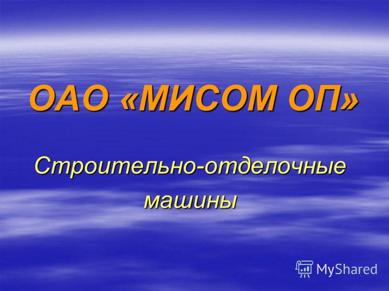 ОАО «МИСОМ ОП» Строительно-отделочныемашины