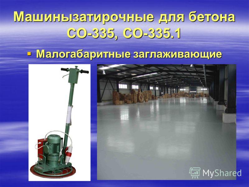 Машинызатирочные для бетона СО-335, СО-335.1 Малогабаритные заглаживающие машины Малогабаритные заглаживающие машины