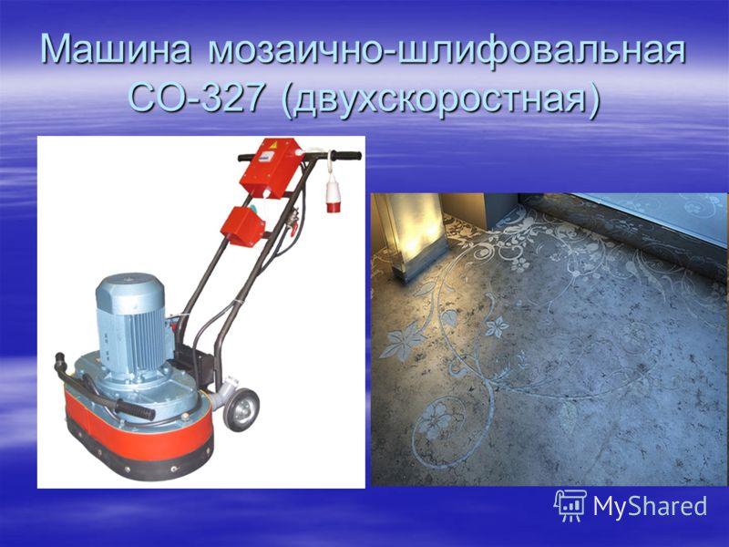 Машина мозаично-шлифовальная СО-327 (двухскоростная)