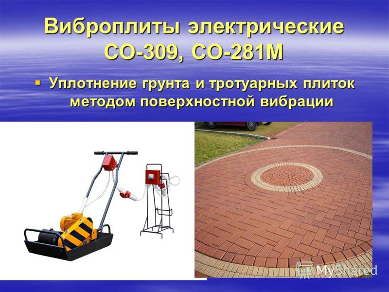 Виброплиты электрические СО-309, СО-281М Уплотнение грунта и тротуарных плиток методом поверхностной вибрации Уплотнение грунта и тротуарных плиток методом поверхностной вибрации