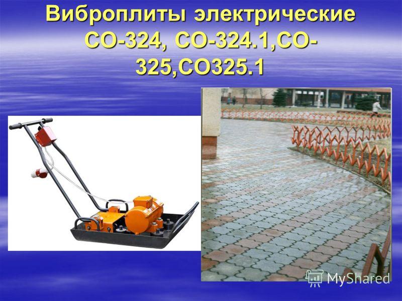 Виброплиты электрические СО-324, СО-324.1,СО- 325,СО325.1