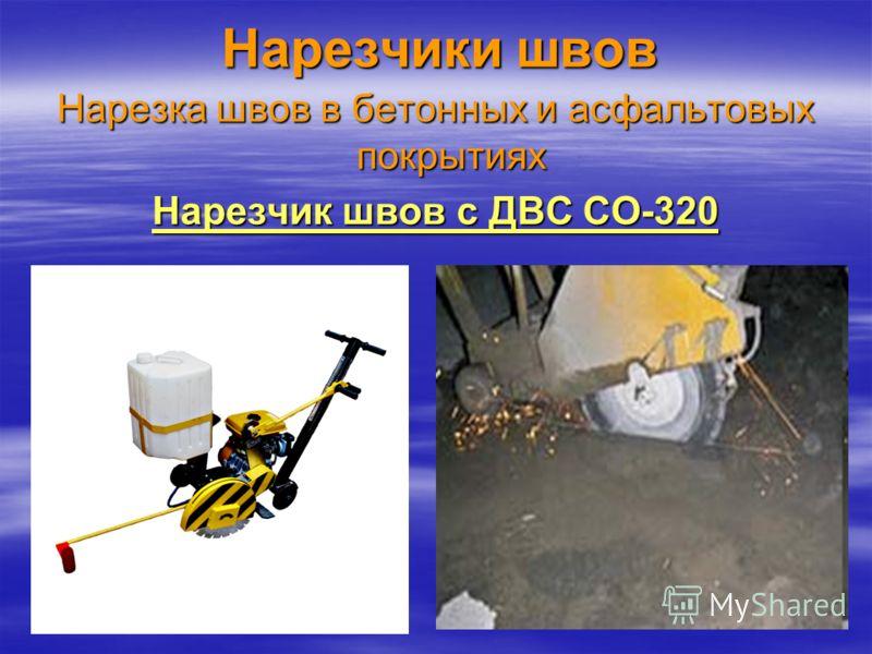 Нарезчики швов Нарезка швов в бетонных и асфальтовых покрытиях Нарезчик швов с ДВС СО-320