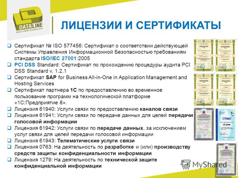 ЛИЦЕНЗИИ И СЕРТИФИКАТЫ Сертификат ISO 577456: Сертификат о соответствии действующей Системы Управления Информационной Безопасностью требованиям стандарта ISO/IEC 27001:2005 PCI DSS Standard: Сертификат по прохождению процедуры аудита PCI DSS Standard
