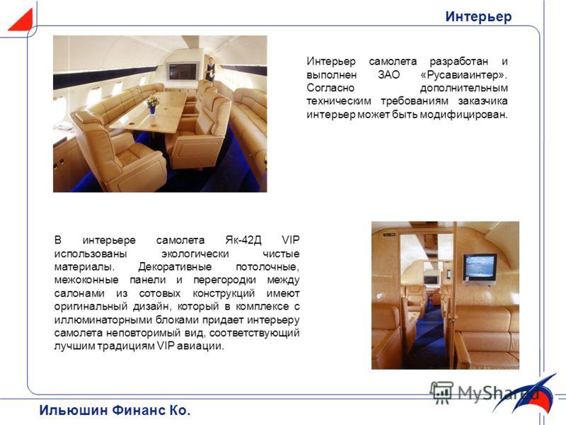 Интерьер Ильюшин Финанс Ко. В интерьере самолета Як-42Д VIP использованы экологически чистые материалы. Декоративные потолочные, межоконные панели и перегородки между салонами из сотовых конструкций имеют оригинальный дизайн, который в комплексе с ил