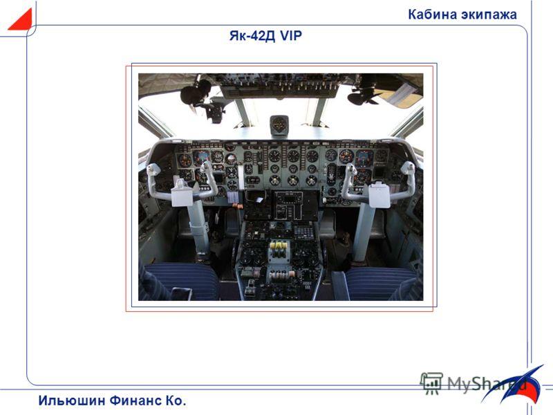 Ильюшин Финанс Ко. Кабина экипажа Як-42Д VIP