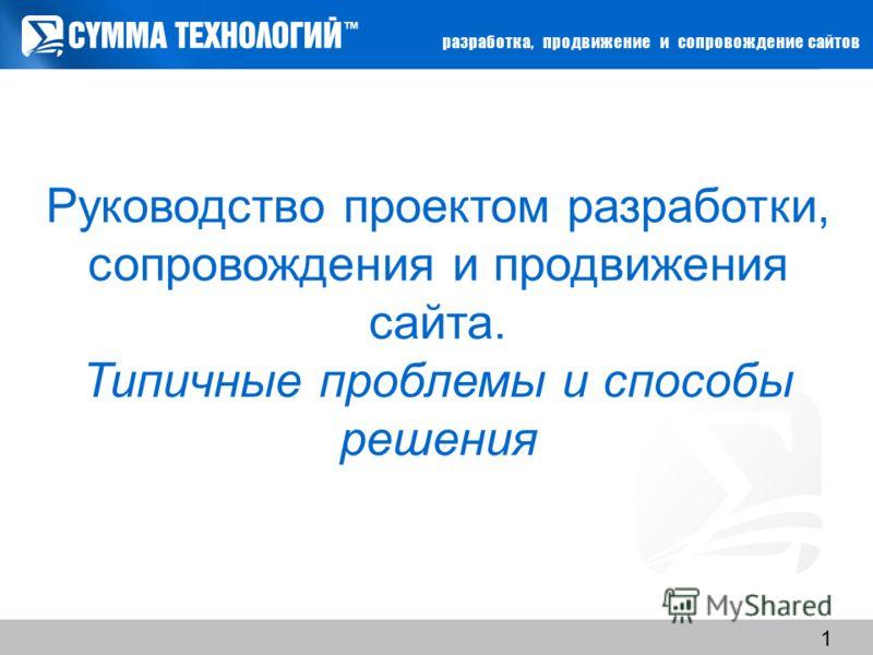 www.sumteh.ru 1 Руководство проектом разработки, сопровождения и продвижения сайта. Типичные проблемы и способы решения
