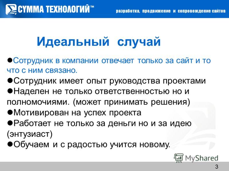 www.sumteh.ru 3 Сотрудник в компании отвечает только за сайт и то что с ним связано. Сотрудник имеет опыт руководства проектами Наделен не только ответственностью но и полномочиями. (может принимать решения) Мотивирован на успех проекта Работает не т