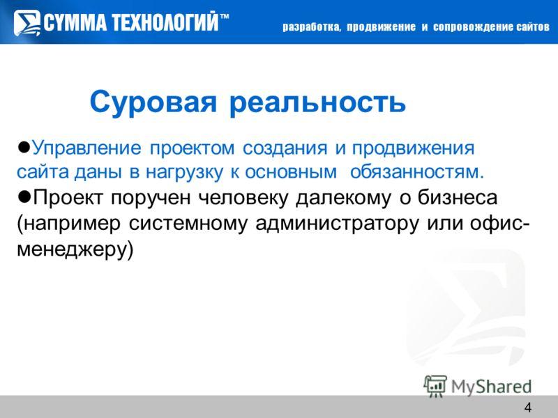 www.sumteh.ru 4 Управление проектом создания и продвижения сайта даны в нагрузку к основным обязанностям. Проект поручен человеку далекому о бизнеса (например системному администратору или офис- менеджеру) Суровая реальность