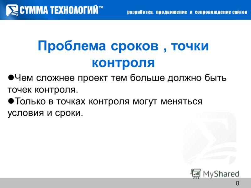 www.sumteh.ru 8 Чем сложнее проект тем больше должно быть точек контроля. Только в точках контроля могут меняться условия и сроки. Проблема сроков, точки контроля