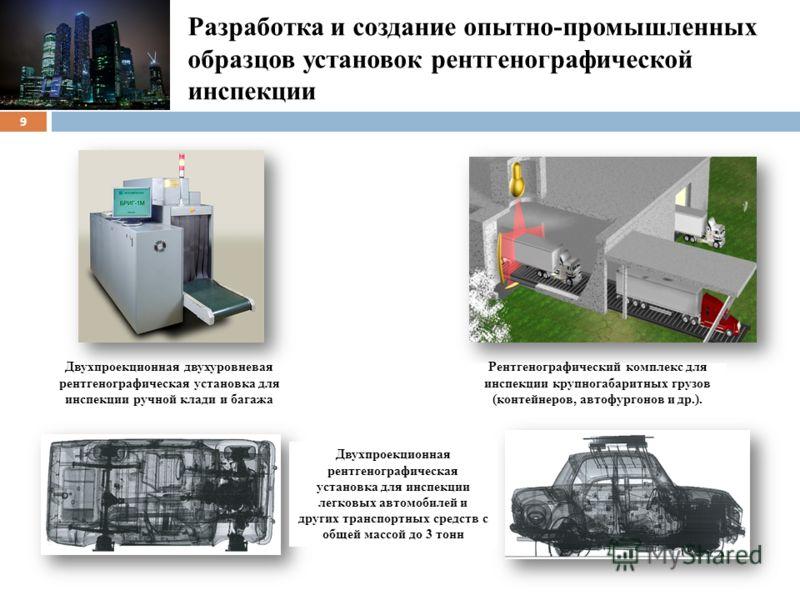 Разработка и создание опытно-промышленных образцов установок рентгенографической инспекции 9 Двухпроекционная двухуровневая рентгенографическая установка для инспекции ручной клади и багажа Рентгенографический комплекс для инспекции крупногабаритных