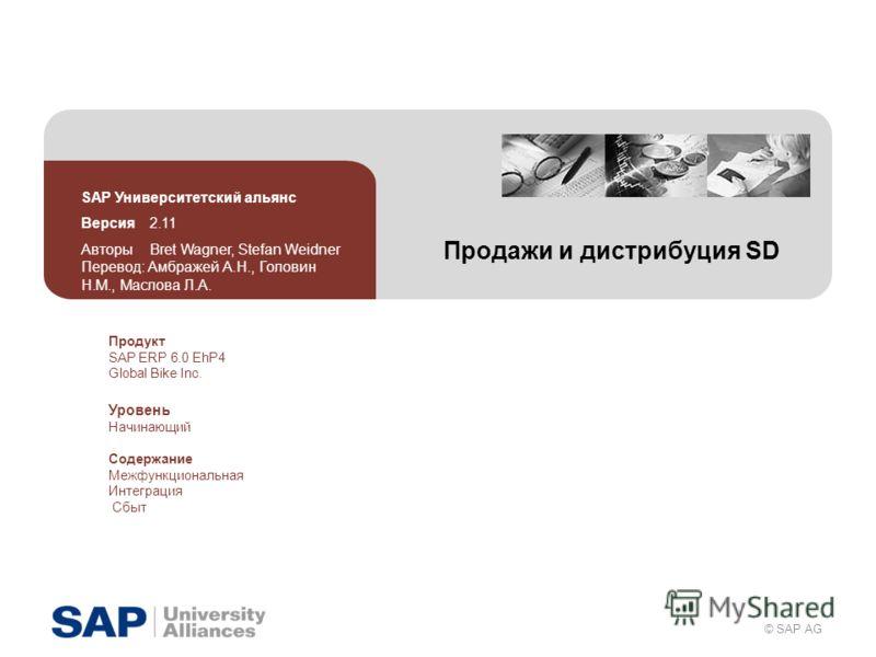 © SAP AG Продажи и дистрибуция SD SAP Университетский альянс Версия 2.11 Авторы Bret Wagner, Stefan Weidner Перевод: Амбражей А.Н., Головин Н.М., Маслова Л.А. Продукт SAP ERP 6.0 EhP4 Global Bike Inc. Уровень Начинающий Содержание Межфункциональная И