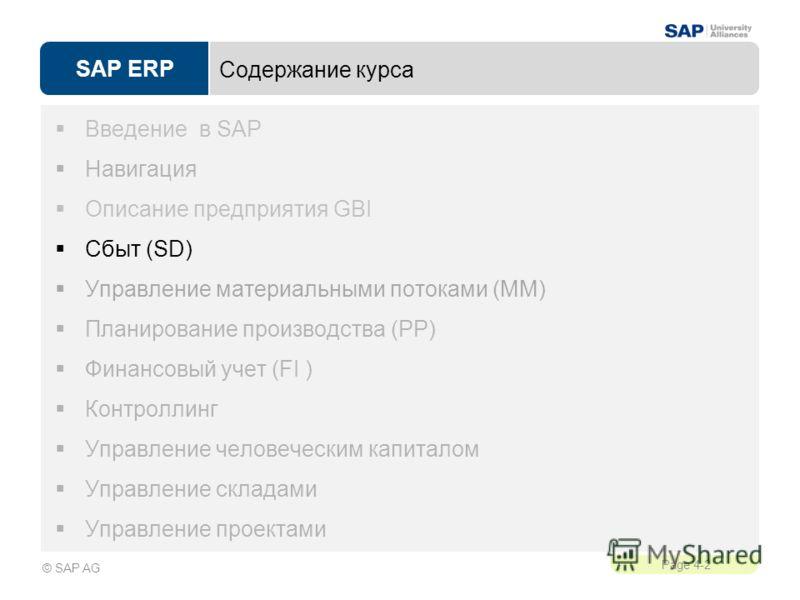 SAP ERP Page 4-2 © SAP AG Содержание курса Введение в SAP Навигация Описание предприятия GBI Сбыт (SD) Управление материальными потоками (MM) Планирование производства (PP) Финансовый учет (FI ) Контроллинг Управление человеческим капиталом Управлени