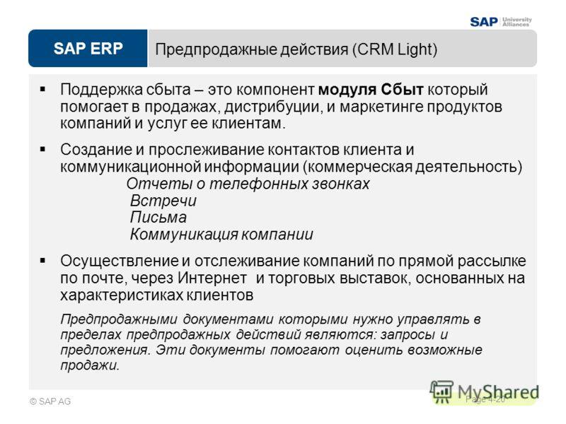 SAP ERP Page 4-20 © SAP AG Предпродажные действия (CRM Light) Поддержка сбыта – это компонент модуля Сбыт который помогает в продажах, дистрибуции, и маркетинге продуктов компаний и услуг ее клиентам. Создание и прослеживание контактов клиента и комм