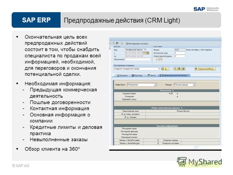 SAP ERP Page 4-21 © SAP AG Предпродажные действия (CRM Light) Окончательная цель всех предпродажных действий состоит в том, чтобы снабдить специалиста по продажам всей информацией, необходимой, для переговоров и окончания потенциальной сделки. Необхо