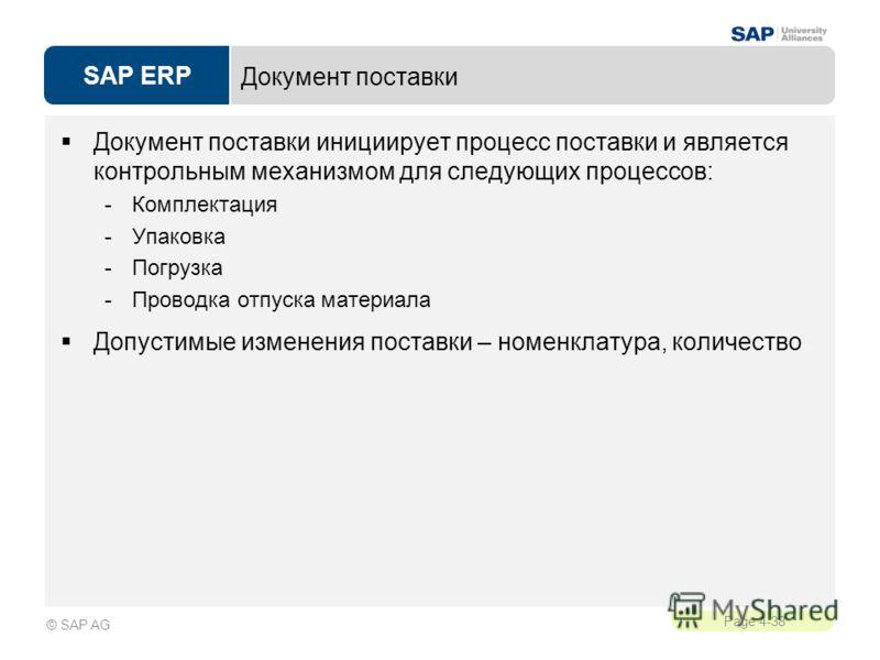 SAP ERP Page 4-38 © SAP AG Документ поставки Документ поставки инициирует процесс поставки и является контрольным механизмом для следующих процессов: -Комплектация -Упаковка -Погрузка -Проводка отпуска материала Допустимые изменения поставки – номенк