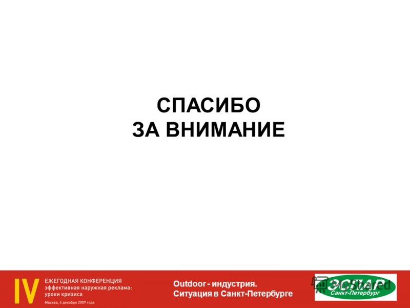 Outdoor - индустрия. Ситуация в Санкт-Петербурге СПАСИБО ЗА ВНИМАНИЕ
