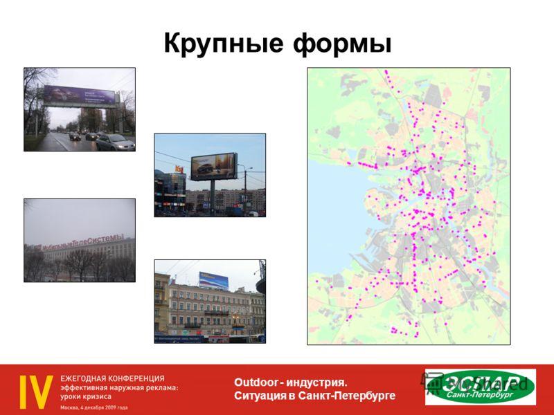 Outdoor - индустрия. Ситуация в Санкт-Петербурге Крупные формы