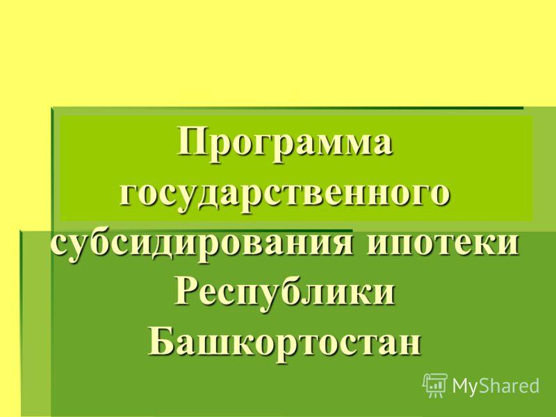 Программа государственного субсидирования ипотеки Республики Башкортостан