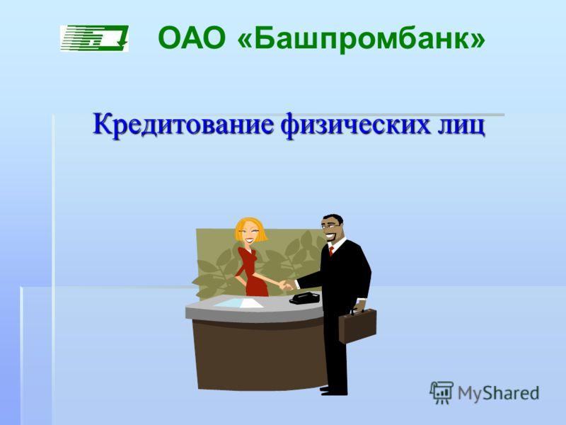 Кредитование физических лиц ОАО «Башпромбанк»