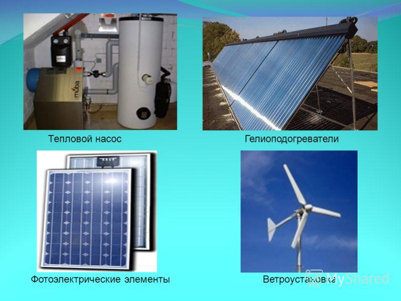Тепловой насос Гелиоподогреватели Фотоэлектрические элементы Ветроустановка