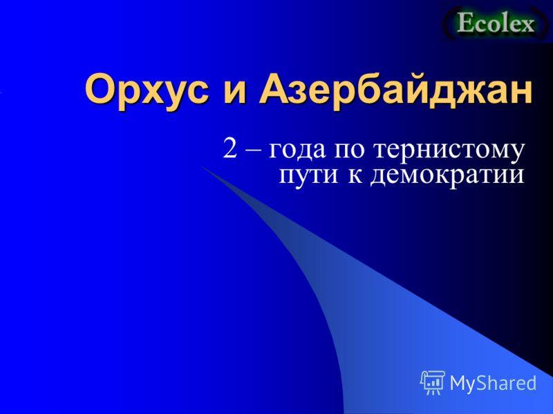 Орхус и Азербайджан 2 – года по тернистому пути к демократии