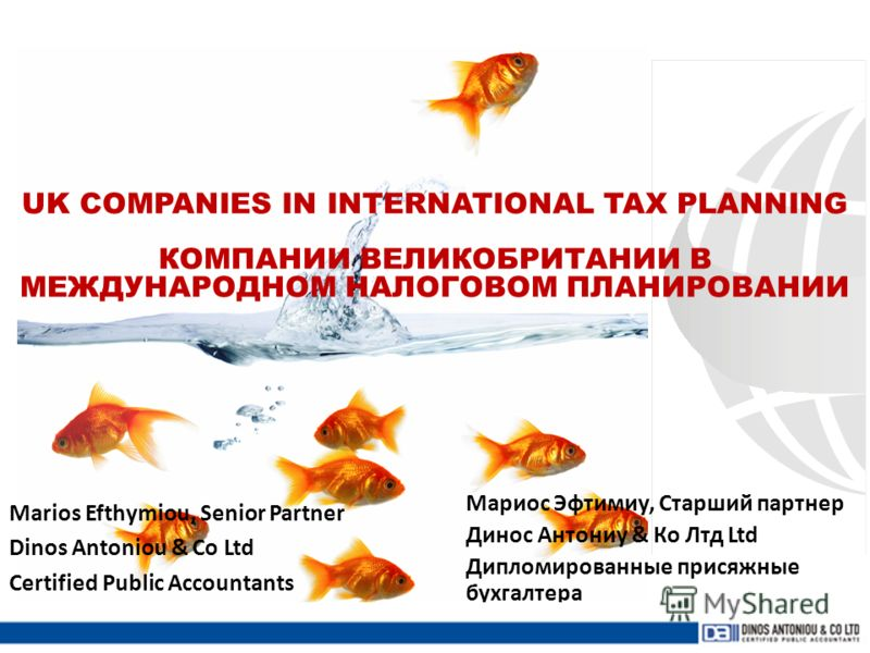 UK COMPANIES IN INTERNATIONAL TAX PLANNING КОМПАНИИ ВЕЛИКОБРИТАНИИ В МЕЖДУНАРОДНОМ НАЛОГОВОМ ПЛАНИРОВАНИИ Marios Efthymiou, Senior Partner Dinos Antoniou & Co Ltd Certified Public Accountants Мариос Эфтимиу, Старший партнер Динос Антониу & Ко Лтд Ltd