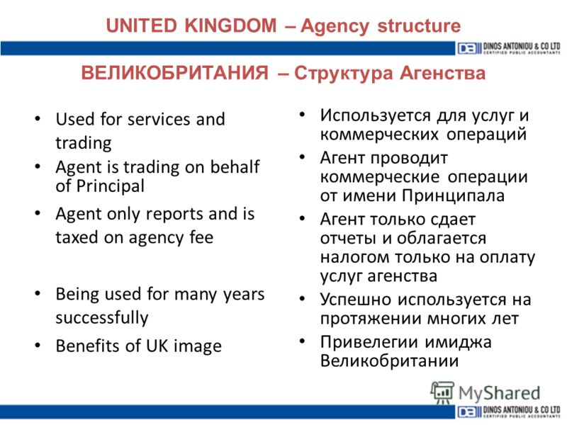 UNITED KINGDOM – Agency structure ВЕЛИКОБРИТАНИЯ – Структура Агенства Used for services and trading Agent is trading on behalf of Principal Agent only reports and is taxed on agency fee Being used for many years successfully Benefits of UK image Испо