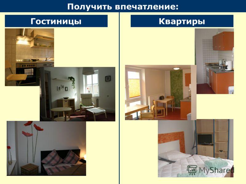 Получить впечатление: ГостиницыКвартиры