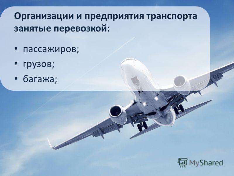 Организации и предприятия транспорта занятые перевозкой: пассажиров; грузов; багажа;