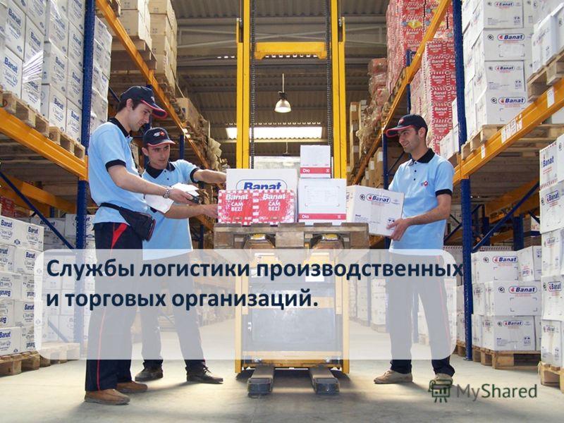 Службы логистики производственных и торговых организаций.