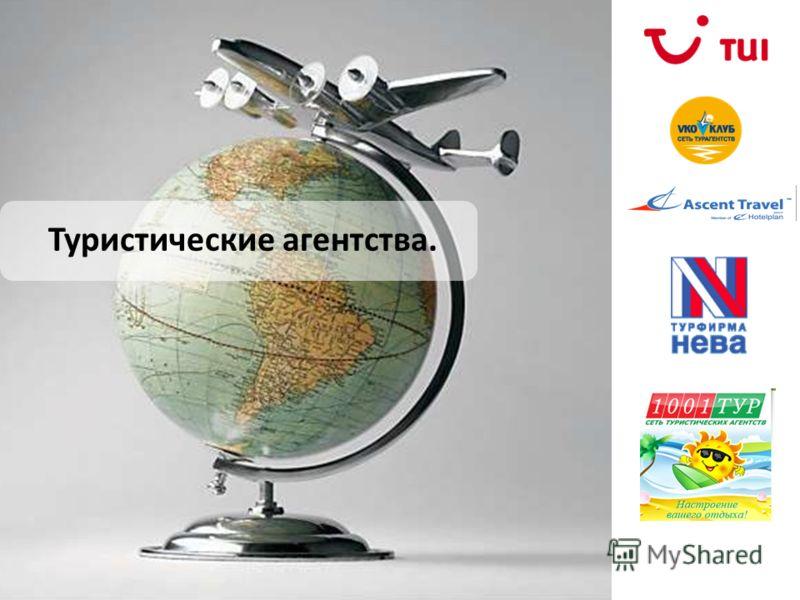 Туристические агентства.