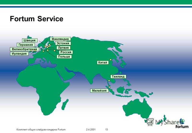 Комплект общих слайдов концерна Fortum132.4.2001 Таиланд Китай Германия Эстония Малайзия Латвия Польша Россия Швеция Финляндия Fortum Service Великобритания Ирландия