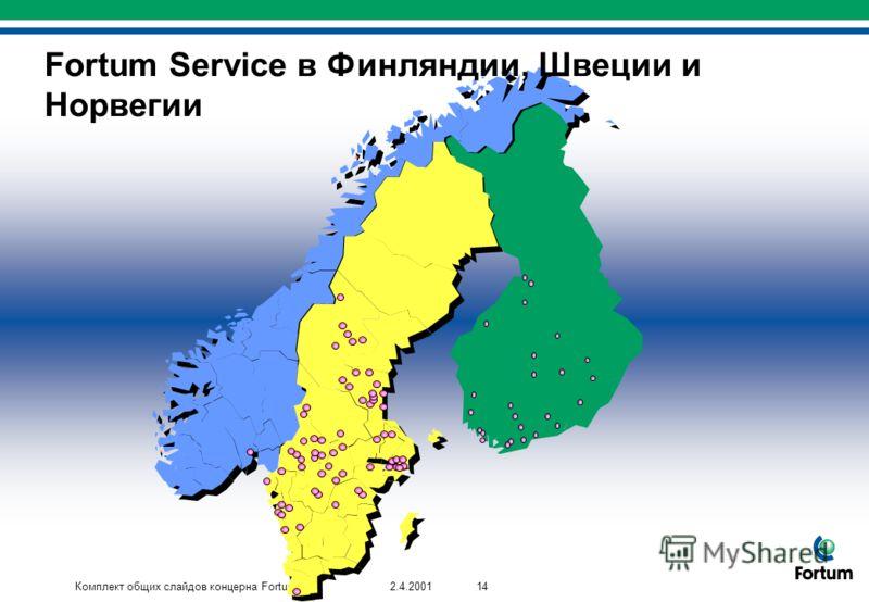 Комплект общих слайдов концерна Fortum142.4.2001 Fortum Service в Финляндии, Швеции и Норвегии