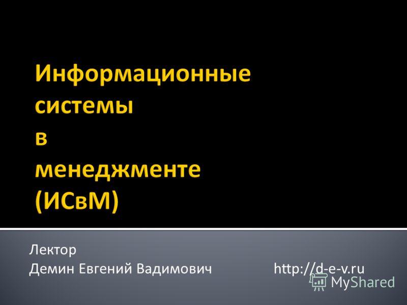 Лектор Демин Евгений Вадимович http://d-e-v.ru