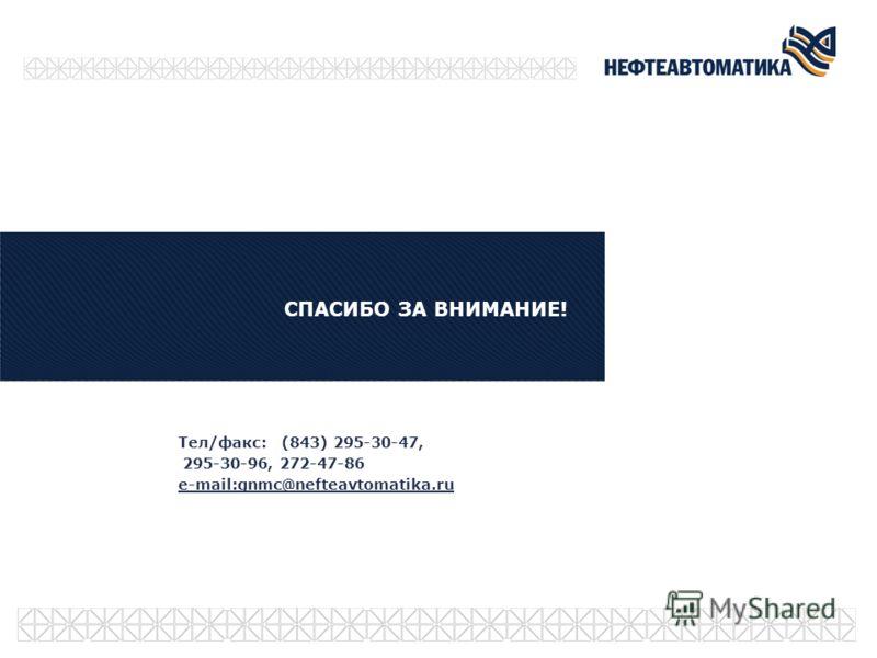 Тел/факс: (843) 295-30-47, 295-30-96, 272-47-86 e-mail:gnmc@nefteavtomatika.ru СПАСИБО ЗА ВНИМАНИЕ!