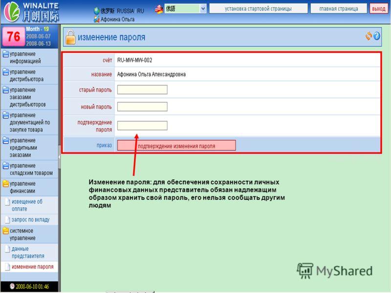 Изменение пароля: для обеспечения сохранности личных финансовых данных представитель обязан надлежащим образом хранить свой пароль, его нельзя сообщать другим людям