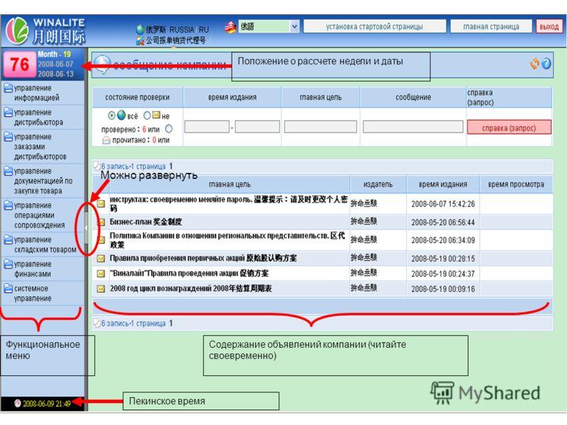 Функциональное меню Положение о рассчете недели и даты Содержание объявлений компании (читайте своевременно) Можно развернуть Пекинское время