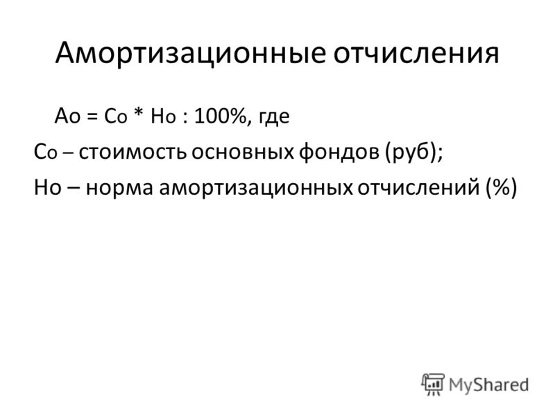 Амортизационные отчисления А о = С о * Н о : 100%, где С о – стоимость основных фондов (руб); Но – норма амортизационных отчислений (%)