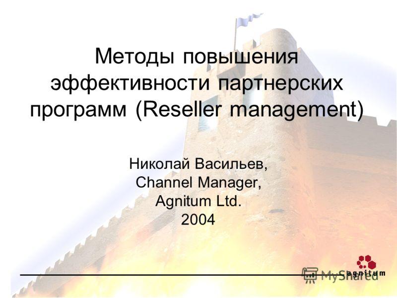 Методы повышения эффективности партнерских программ (Reseller management) Николай Васильев, Channel Manager, Agnitum Ltd. 2004