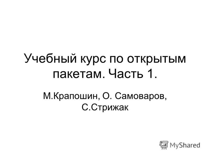 Учебный курс по открытым пакетам. Часть 1. М.Крапошин, О. Самоваров, С.Стрижак