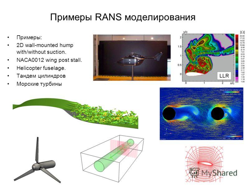Примеры RANS моделирования Примеры: 2D wall-mounted hump with/without suction. NACA0012 wing post stall. Helicopter fuselage. Тандем цилиндров Морские турбины