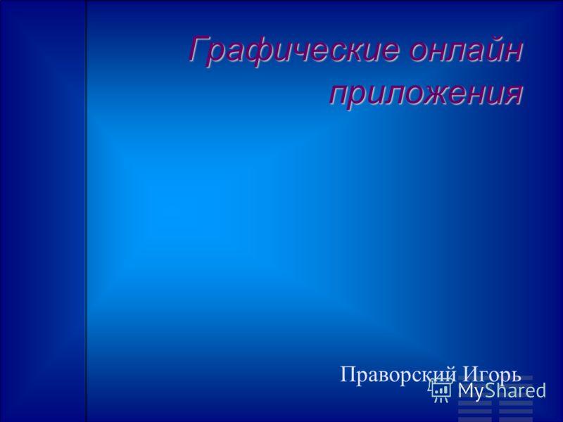 Графические онлайн приложения Праворский Игорь